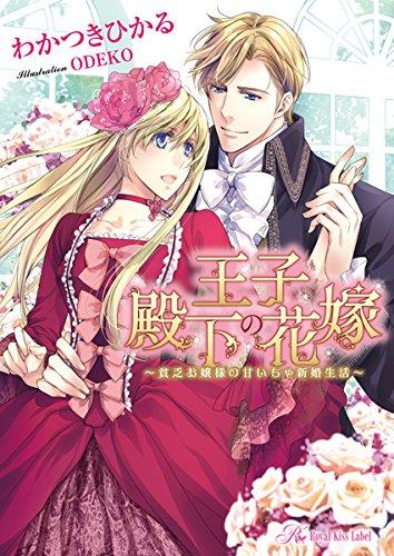 【ライトノベル】王子殿下の花嫁〜貧乏お嬢様の甘いちゃ新婚生活〜 漫画