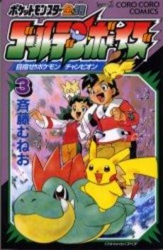 ポケモン金・銀 ゴールデンボーイズ (1-3巻 全巻) | 漫画全巻ドットコム