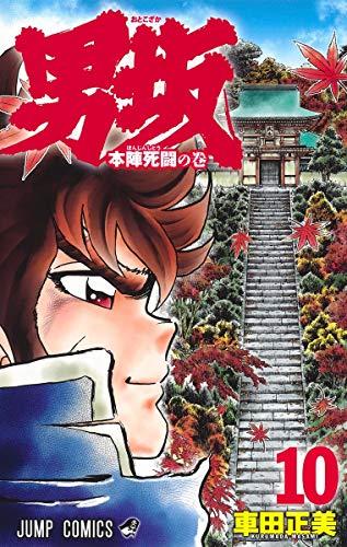 男坂 (1-9巻 最新刊) 漫画