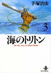 海のトリトン [文庫版] (1-3巻 全巻) 漫画