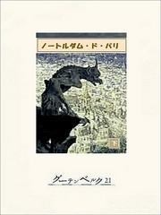 ノートルダム・ド・パリ 2 冊セット最新刊まで 漫画