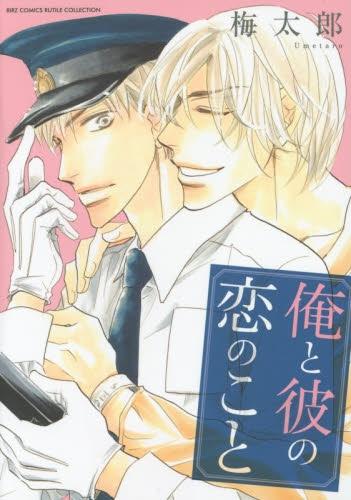 俺と彼の恋のこと 漫画