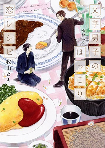 【ライトノベル】文学男子のほっこり恋レシピ (全1冊)