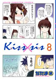 Kiss×sis 弟にキスしちゃダメですか?(8) 漫画