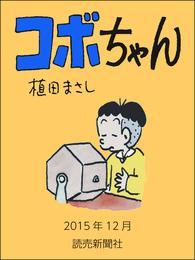 コボちゃん 2015年12月 漫画