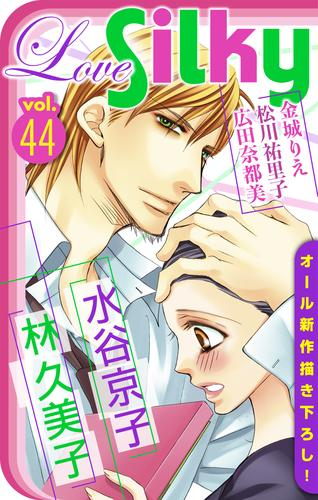 Love Silky Vol. 漫画