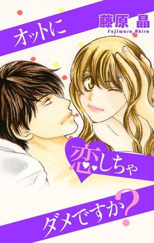 Love Silky オットに恋しちゃダメですか? story 漫画