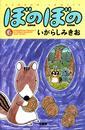 ぼのぼの(6) 漫画