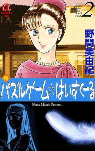 新パズルゲーム☆はいすくーる 2 漫画