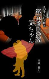 えびす亭百人物語 第五番目の客 文ちゃん 漫画