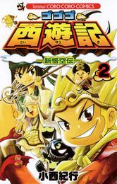 ゴゴゴ西遊記―新悟空伝―(2) 漫画