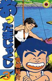 おったまじゃくし(3) 漫画