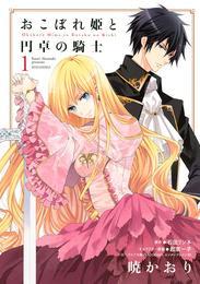 おこぼれ姫と円卓の騎士(1) 漫画