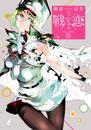 戦×恋(ヴァルラヴ) 5巻 漫画