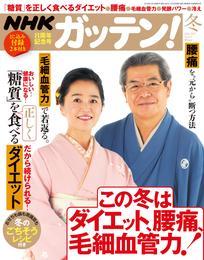 NHKガッテン! 2017年 冬号 漫画