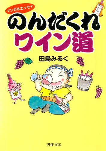 マンガ&エッセイ のんだくれワイン道 漫画