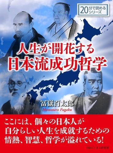 人生が開花する日本流成功哲学。20分で読めるシリーズ 漫画