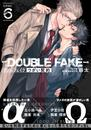 ダブルフェイク-Double Fake- つがい契約 6 漫画