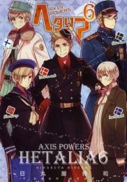 ヘタリア AXIS POWERS (1-6巻 最新刊)