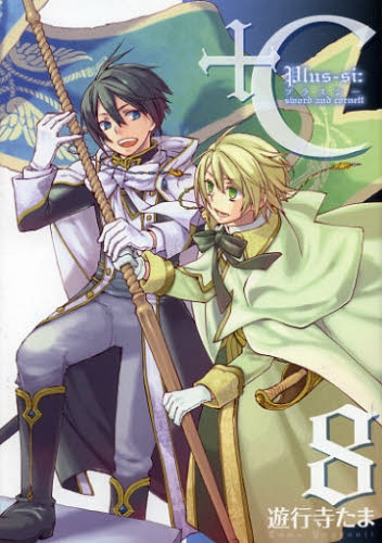 C sword and cornett (1-8巻 全巻) 漫画