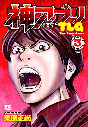 神アプリ TLG (1-3巻 全巻) 漫画
