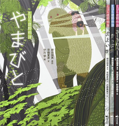 京極夏彦のえほん遠野物語 全4巻セット