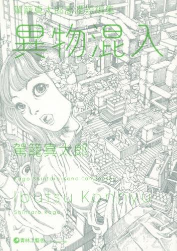 異物混入 駕篭真太郎高濃短編集 漫画
