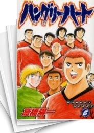 【中古】ハングリーハート (1-6巻) 漫画