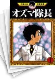 【中古】オズマ隊長 (1-5巻) 漫画