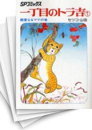 【中古】SPコミック 一丁目のトラ吉  (1-10巻) 漫画