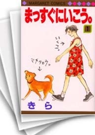 【中古】まっすぐにいこう (1-26巻) 漫画