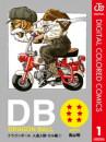 DRAGON BALL カラー版 人造人間・セル編 8 冊セット全巻