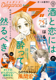 エレガンスイブ 13 冊セット最新刊まで 漫画