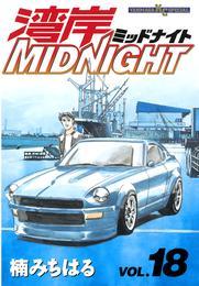 湾岸MIDNIGHT(18) 漫画