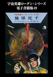 宇宙英雄ローダン・シリーズ 電子書籍版49  地球死す 漫画