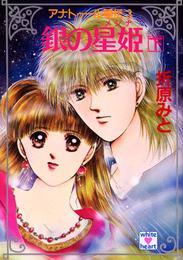 アナトゥール星伝(3) 銀の星姫(下) 漫画