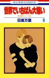 世界でいちばん大嫌い 秋吉家シリーズ5 9巻 漫画