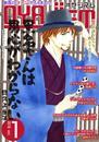 月刊オヤジズム2016年 Vol.1 漫画