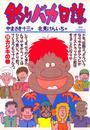 釣りバカ日誌(26) 漫画