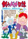 釣りバカ日誌(102) 漫画