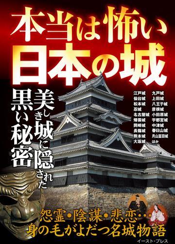 本当は怖い日本の城 漫画