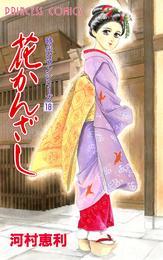 時代ロマンシリーズ 18 花かんざし 漫画