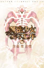 魔法少女・オブ・ジ・エンド 14 漫画
