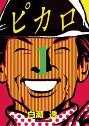 ピカロ(1) 漫画