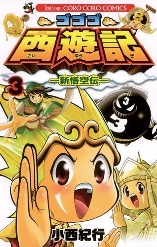 ゴゴゴ西遊記―新悟空伝― 漫画