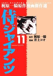 侍ジャイアンツ(11) 漫画