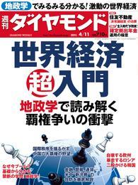 週刊ダイヤモンド 15年4月11日号 漫画