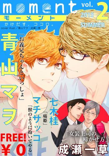 【無料】moment vol.2/2015 summer 漫画