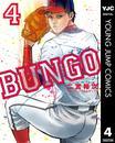 BUNGO―ブンゴ― 4 漫画