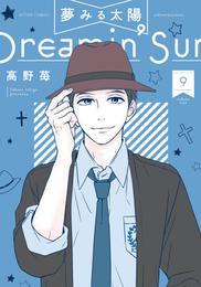 夢みる太陽 9 漫画